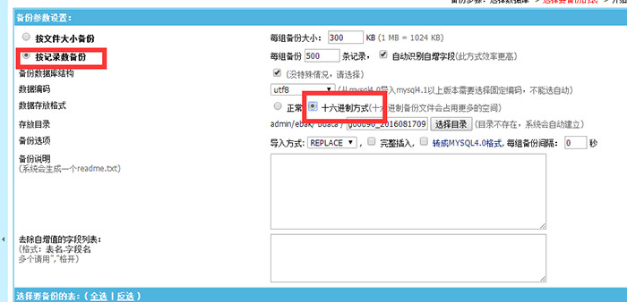 帝国数据恢复报错You have an error in your SQL syntax; check the manual that corresponds to your MySQL server